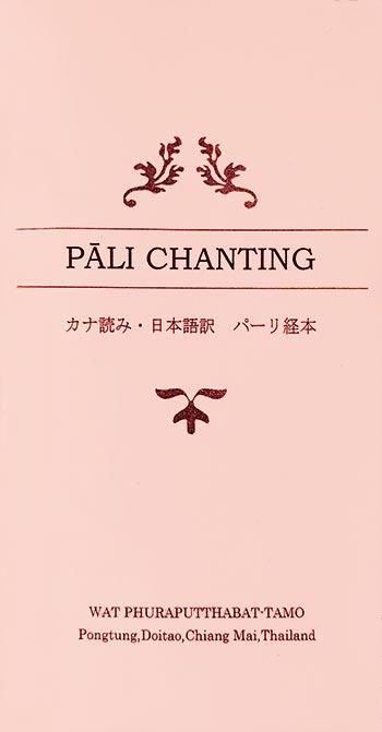 PĀLI CHANTING